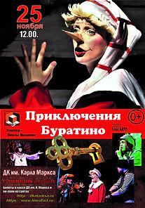 Афиша_Приключения Буратино_А3.jpg