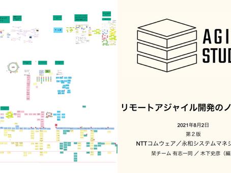 リモートアジャイル開発のノウハウ集 第2版を公開しました