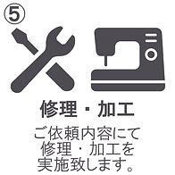 ⑤修理・加工.jpg
