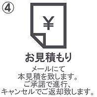④見積.jpg