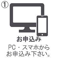 ①申し込み.jpg
