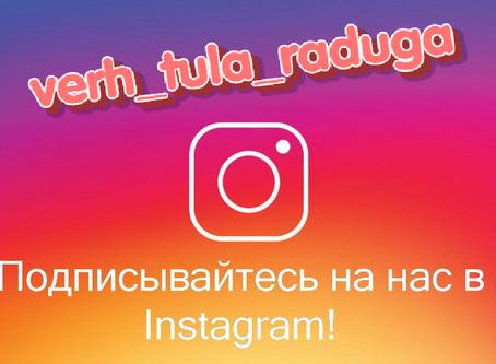 Присоединяйтесь к нам в Инстаграм