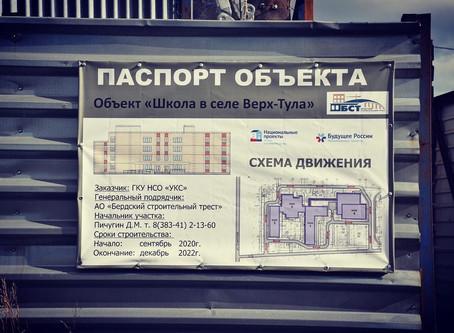 Новая школа в Верх-Туле Радужный