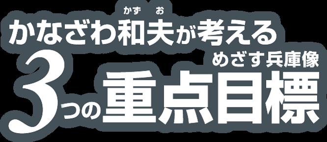 金澤和夫が考えるめざす兵庫像 3つの重点目標