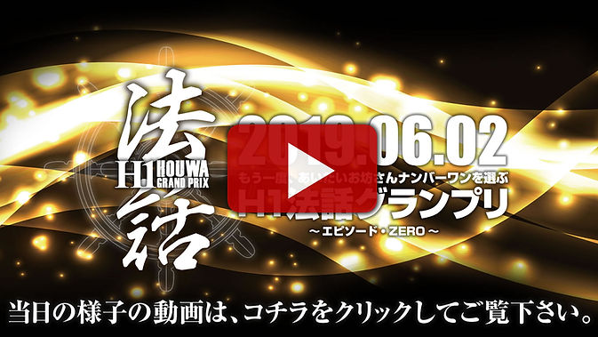 法話_WEB_LOG動画.jpg