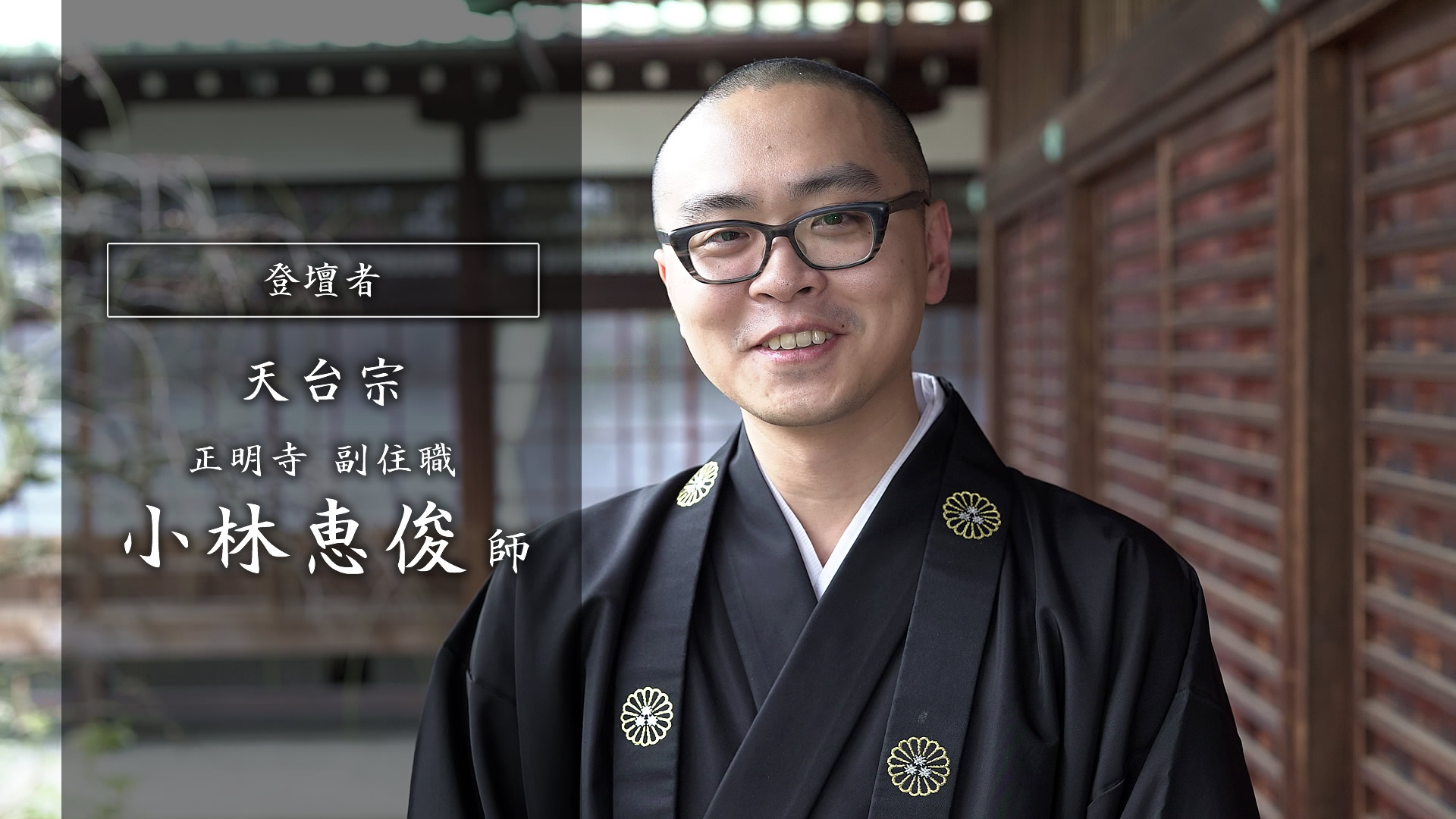 正明寺小林恵俊師