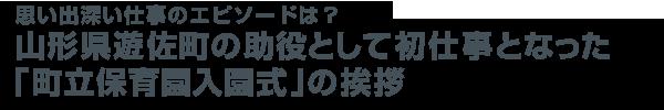 かなざわ和夫(金澤和夫)の思い出深い仕事のエピソードは?「山形県遊佐町の助役として初仕事となった「町立保育県入園式」の挨拶」
