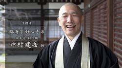 永正寺中村建岳師