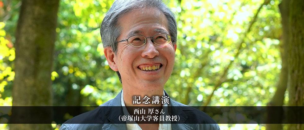 西山教授.jpg