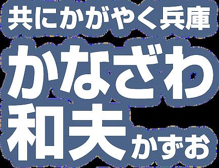 かなざわ和夫(金澤和夫)