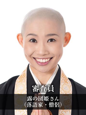 露の団姫.jpg