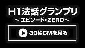 H1法話グランプリ エピソード・ZEROロゴ 30秒CMを見る