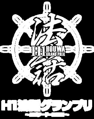 H1法話グランプリ エピソード・ZEROロゴ