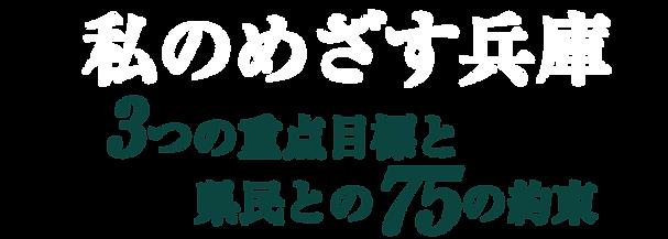 私の目指す兵庫 3つの重点目標と兵庫県民との75の約束