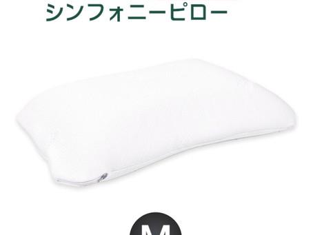 睡眠は人生の三分の一。だから、枕は大切。