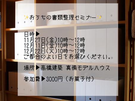 【セミナー】おうちの書類整理セミナーのご案内(∗ˊ꒵ˋ∗)