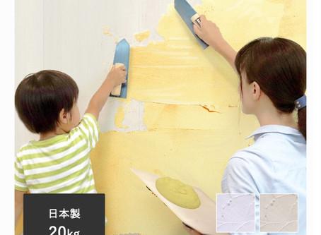 廊下の壁に漆喰を塗ります!