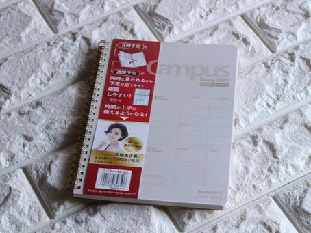 家で過ごす時間が長いから、手帳の書き方を変えています。