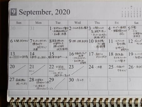 9月の掃除記録。