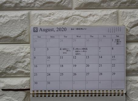 掃除記録カレンダーを作りました。