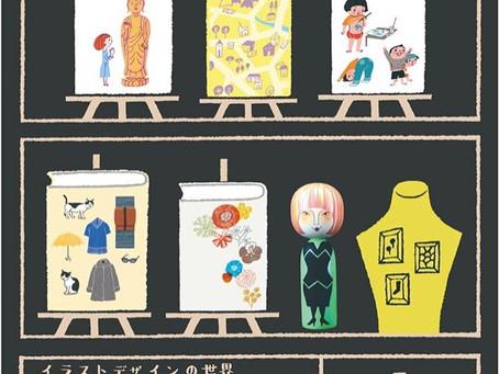 おうち日和のロゴマークを描いてくださった、しおたまこさんの展示会へ♩