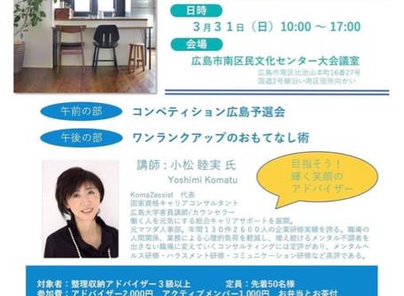 整理収納アドバイザーフォーラム in 広島 2019