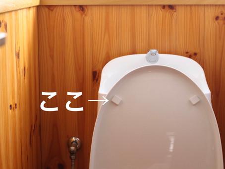 トイレの便ふたクッションを交換しました。