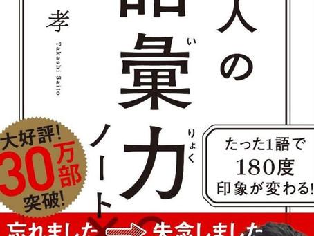 齋藤孝さんの講演会「人間関係をつくるコミュニケーション力」