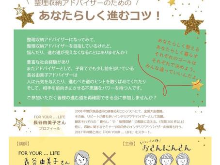 無印良品と、整理収納アドバイザーと、 長谷由美子さん⑅ *✲゚*。