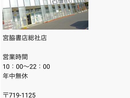 岡山県総社市にある、宮脇書店総社店Kiitosさんで、整理収納アドバイザー2級認定講座を開催します。