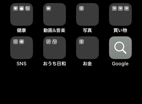 iPhone のホーム画面を編集しました。