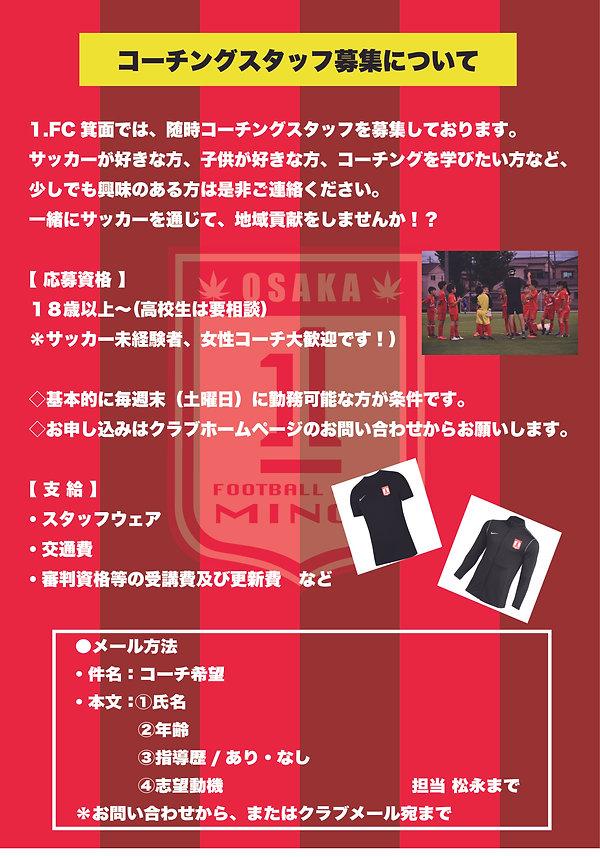 コーチ募集_資料.jpg