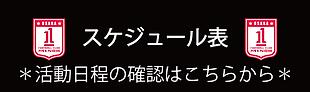 hp_素材_スケジュール表.png