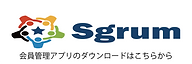 HP_素材_Sgrum.png