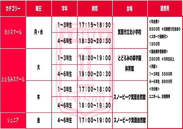 2020年度 練習日程表-4.png