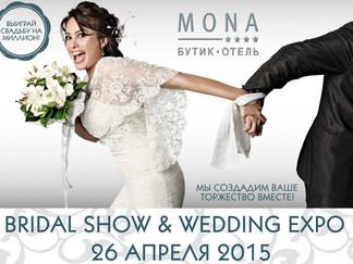 События в бутик-отеле MONA.  Bridal Show & Wedding Expo - 2015