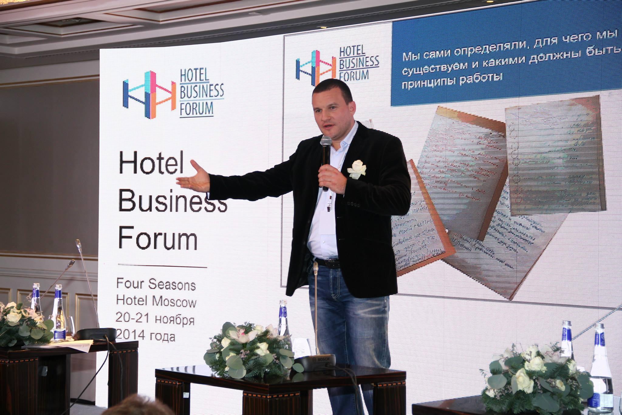 Выступление на Hotel Business Forum