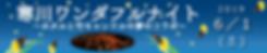 HPカバー2019-01.png