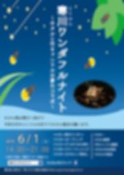 2019チラシ表_HP用.png