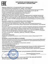3.1 ЕАЭС N RU Д-RU.АД07.В.02356 20.jpg