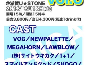 【LIVE情報更新】2018-8-18[滋賀]