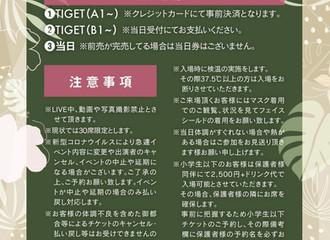 【LIVE情報更新】2020-11-14[那覇市]