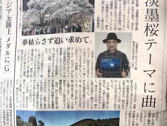 【読売新聞】