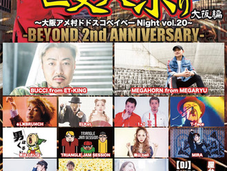 【LIVE情報更新】2020-4-17[大阪]