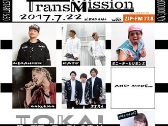 【LIVE情報更新】2017-7-22[愛知]チケット発売開始