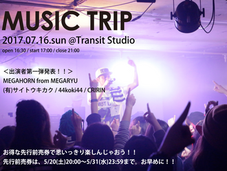 【LIVE情報更新】2017-7-16[愛知]チケット発売開始