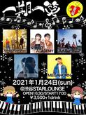 【LIVE情報更新】2021-1-24[東京]