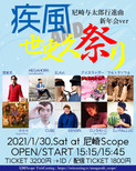 【LIVE情報更新】2021-1-30[兵庫県尼崎市]