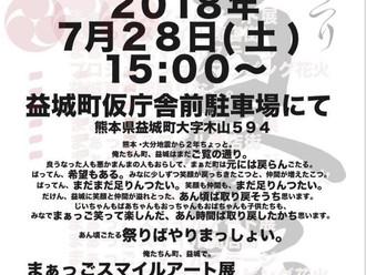 【LIVE情報更新】2018-7-28[熊本県益城町]