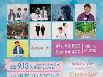 【LIVE情報更新】2020-9-13[滋賀]